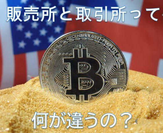 ビットコイン取引の始め方!取引所と販売所の違いを解説(概要編)
