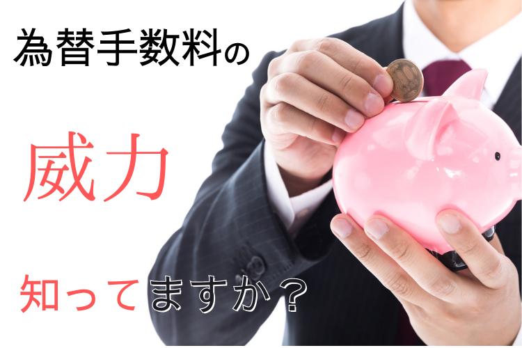【SBI証券ユーザー限定】為替手数料を安くおさえる方法