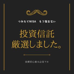 【日本株】高配当株投資でやってはいけないこと5選【地雷】