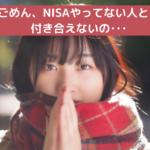 【第4章】【厳選】初心者用・つみたてNISAの投資信託はコレだ