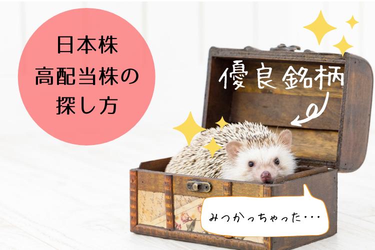 【保存版】日本株 優良高配当株の探し方