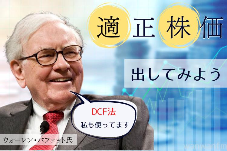 【DCF法】適正株価(理論株価)の算出方法【計算シートプレゼント】
